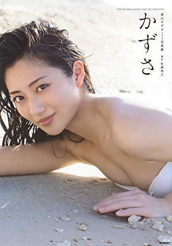 グラビアアイドル Dカップ 奥山かずさ Okuyama Kazusa 作品集