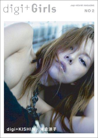 女優 米倉涼子 Yonekura Ryoko さん グラビア作品リスト