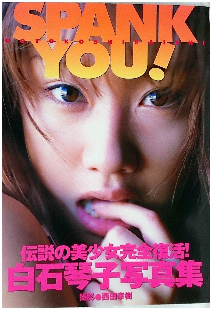 グラビアアイドル Cカップ 白石琴子 Shiraishi Kotoko 作品集
