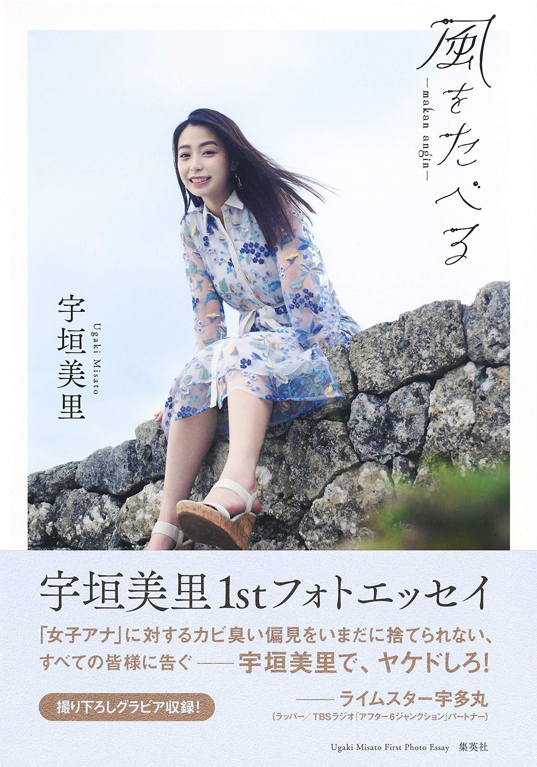 グラビアアイドル Gカップ 宇垣美里 Ugaki Misato 作品集