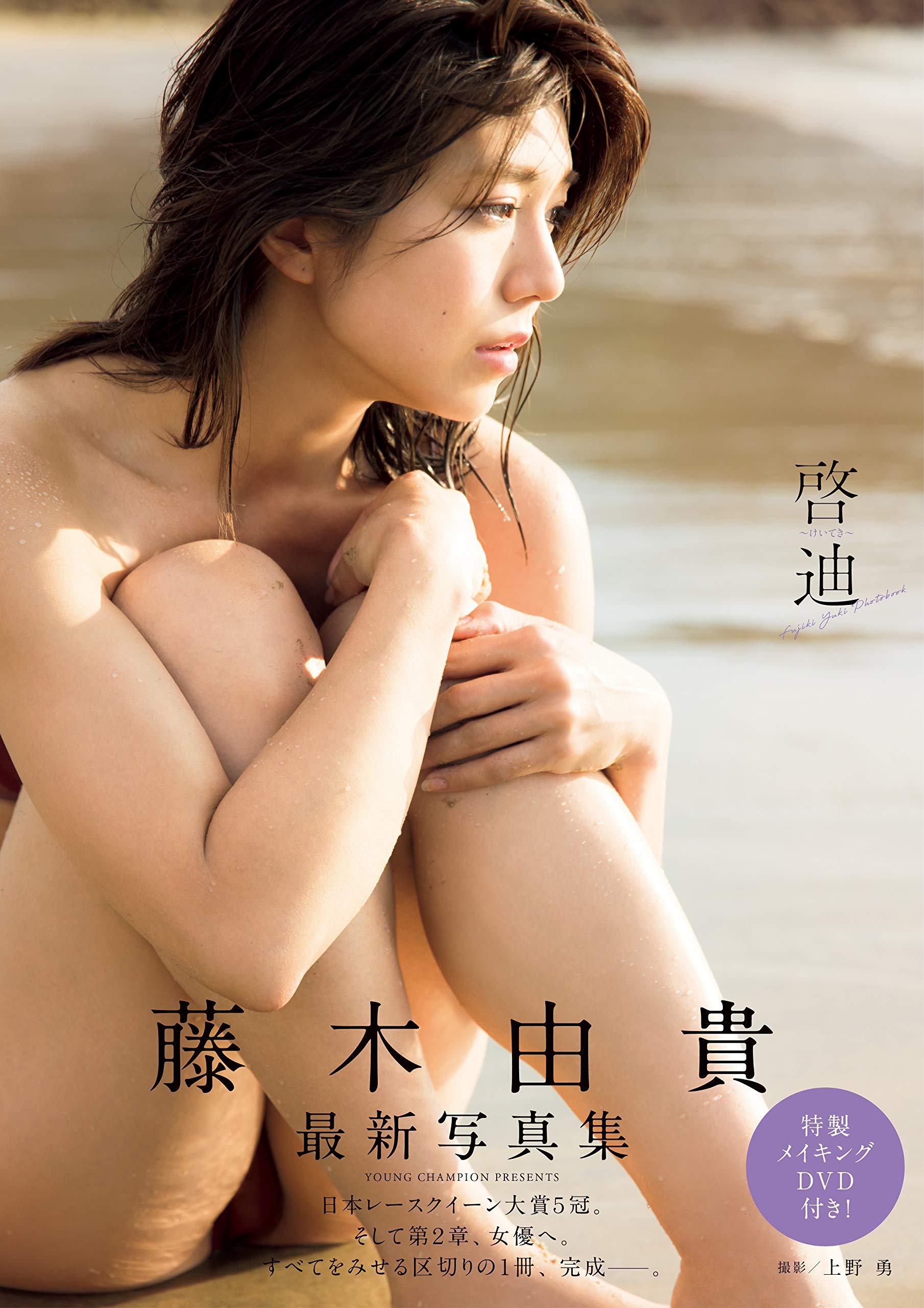 元レースクイーン 藤木由貴 Fujiki Yuki さん グラビア作品リスト