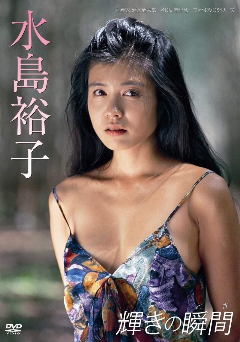 Eカップ女優 水島裕子 Mizushima Yuko さん グラビア作品リスト